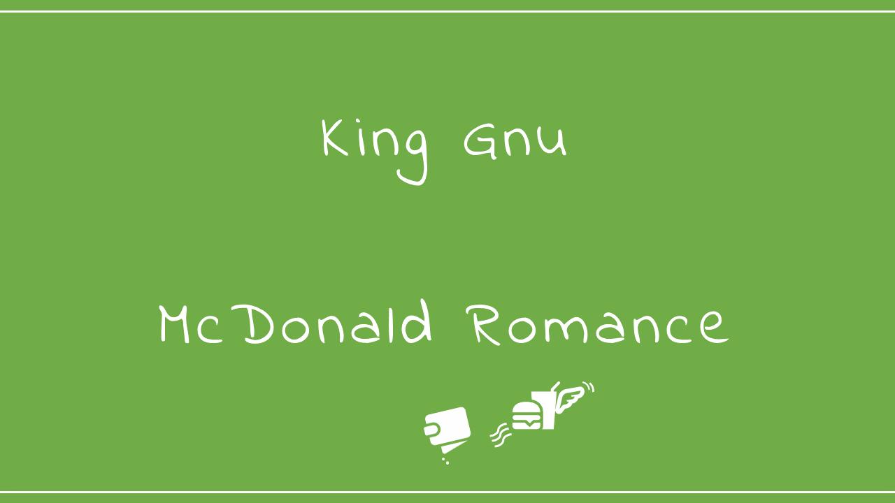 King Gnu-McDonald Romance