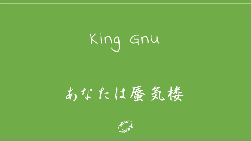King Gnu-あなたは蜃気楼