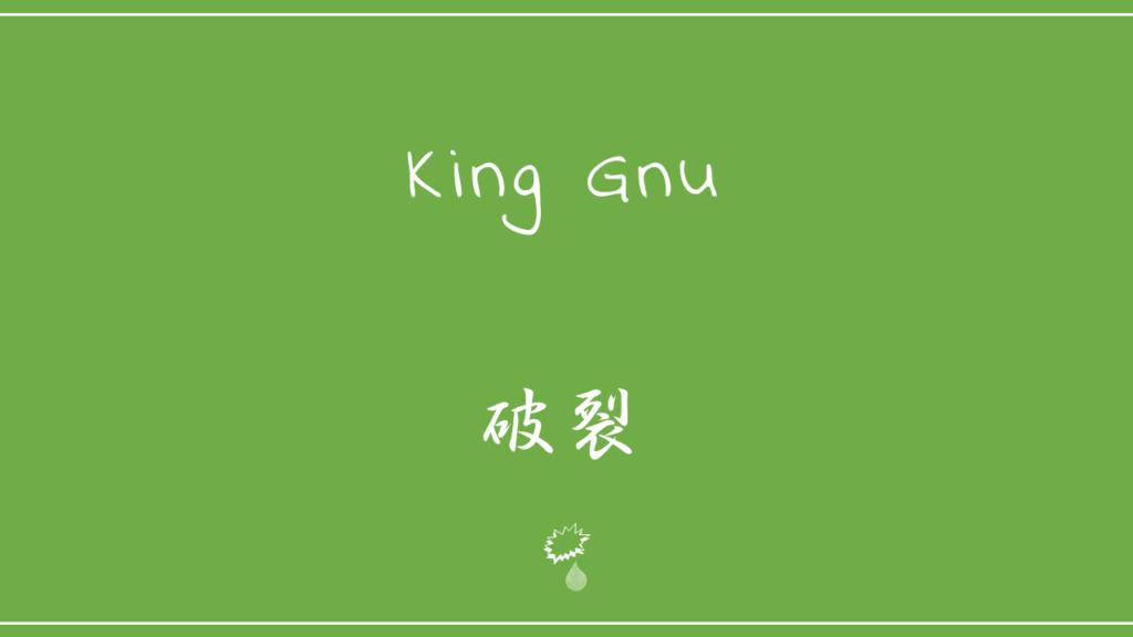 King Gnu-破裂
