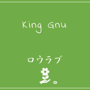 King Gnu-ロウラブ
