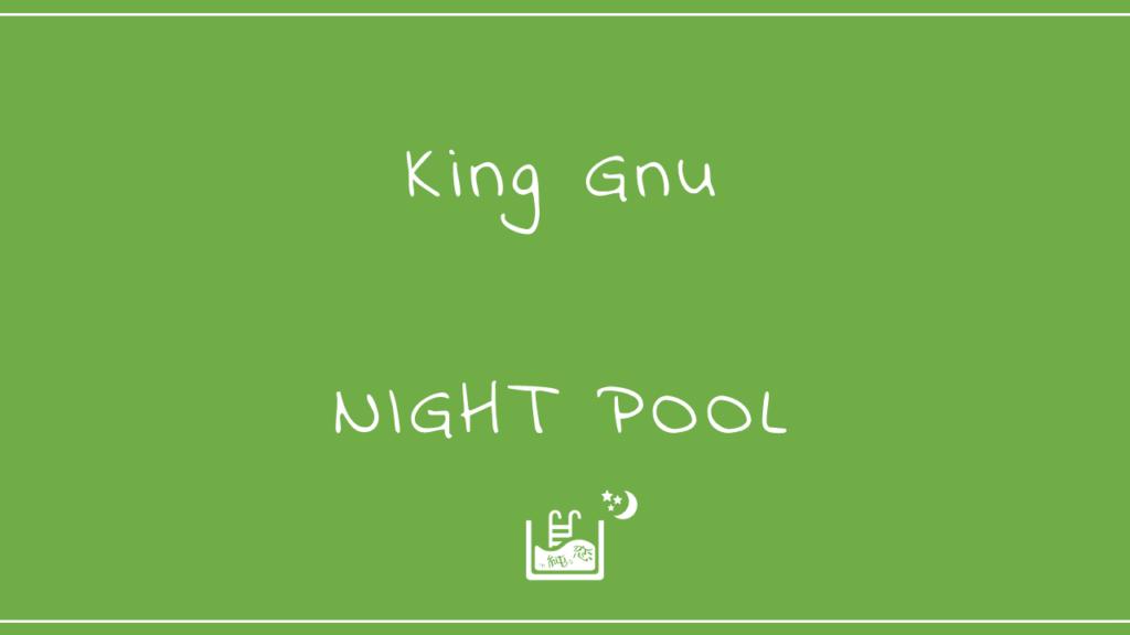 King Gnu-NIGHT POOL