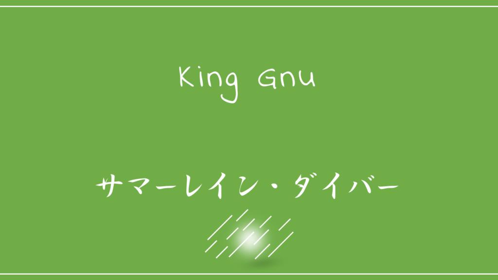 King Gnu-サマーレイン・ダイバー