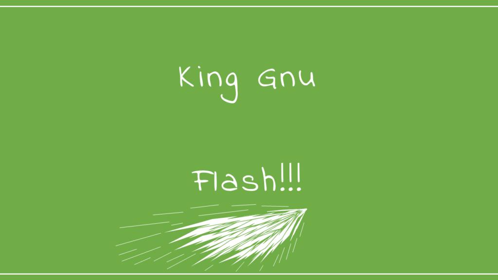 King Gnu-Flash!!!