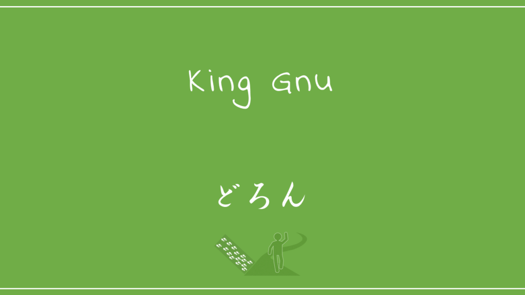 King Gnu-どろん