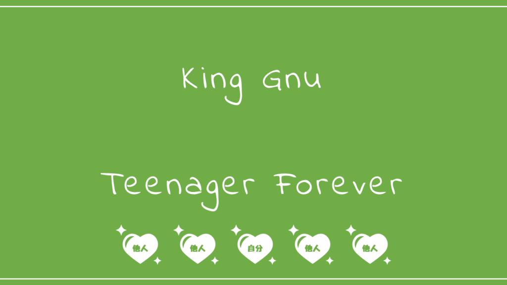 King Gnu-Teenager Forever