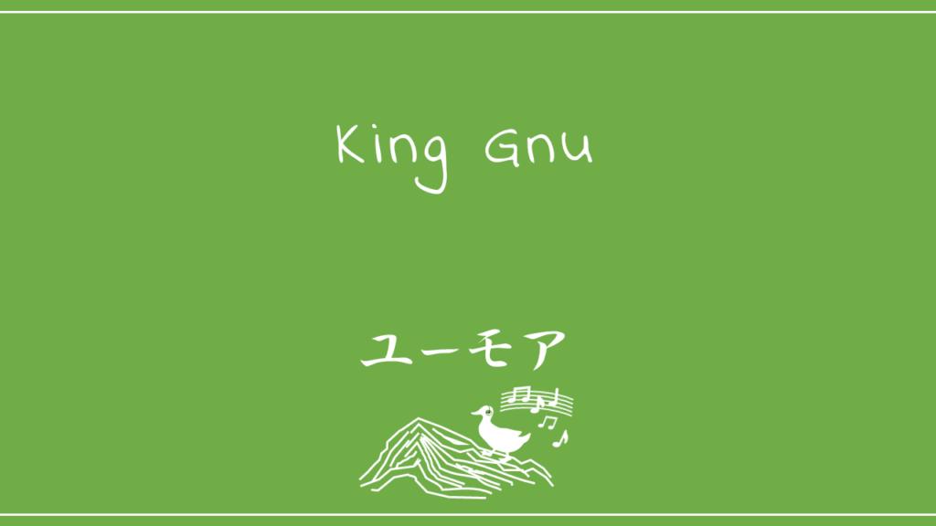 King Gnu-ユーモア
