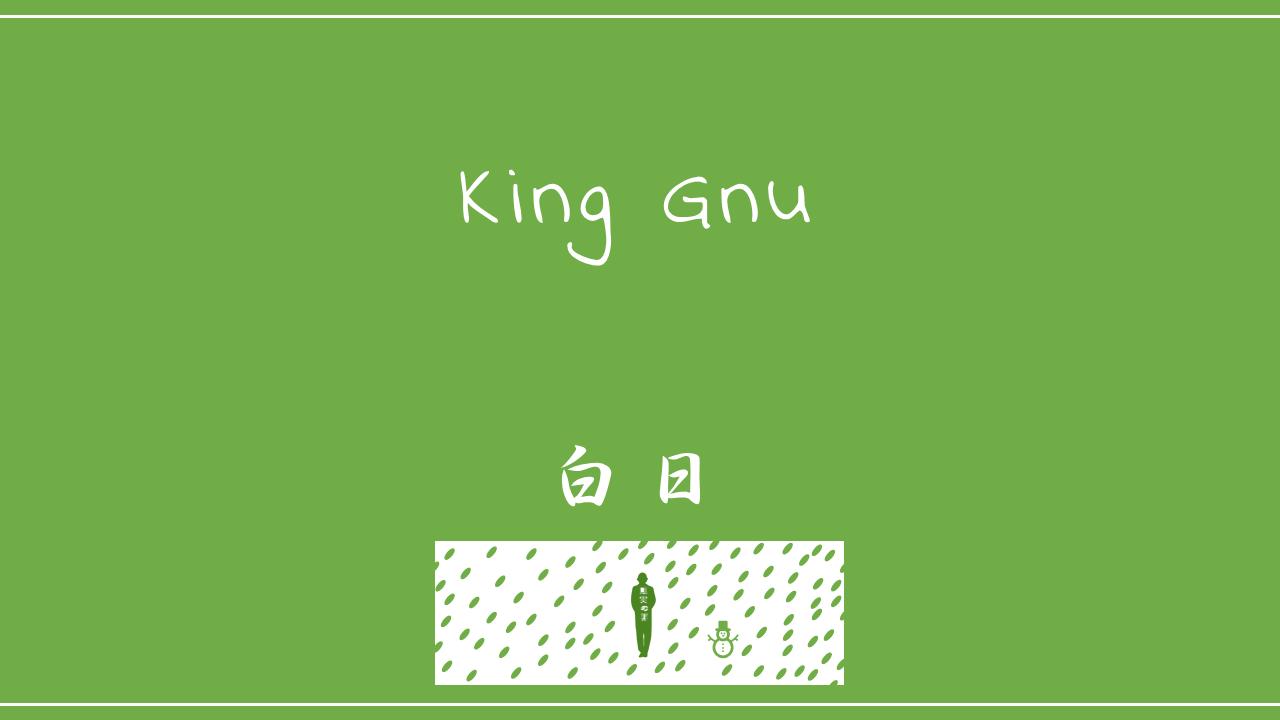 King Gnu-白日