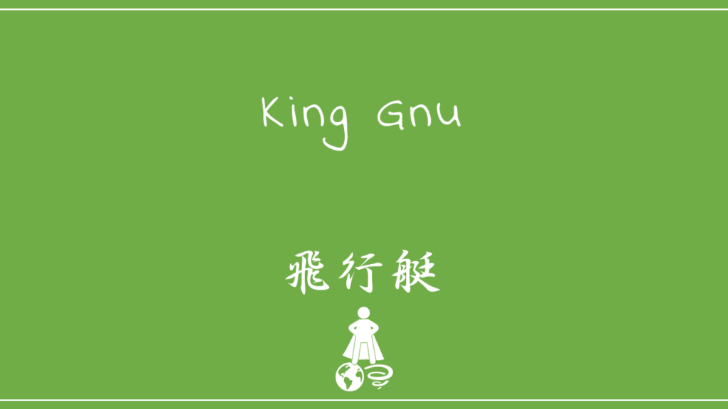 King Gnu-飛行艇