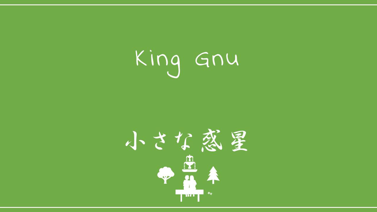 King Gnu-小さな惑星