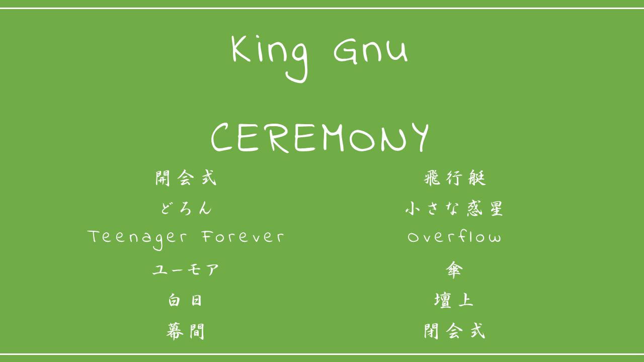 King Gnu-CEREMONY