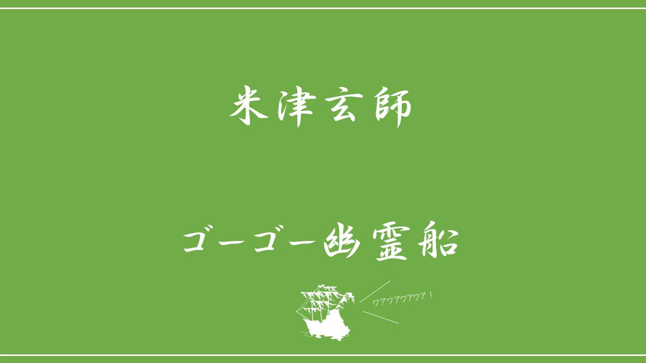 米津玄師-ゴーゴー幽霊船