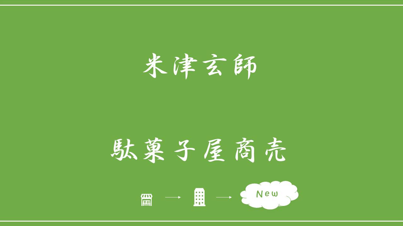 米津玄師-駄菓子屋商売