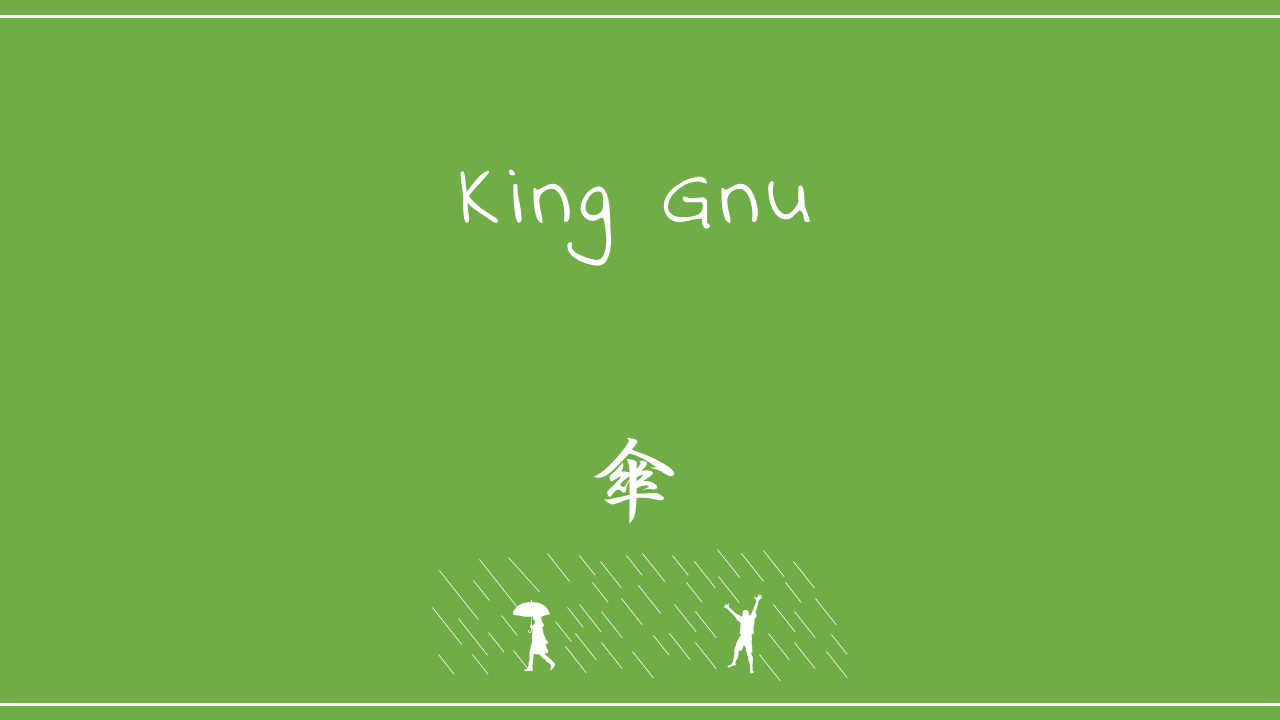 King Gnu-傘
