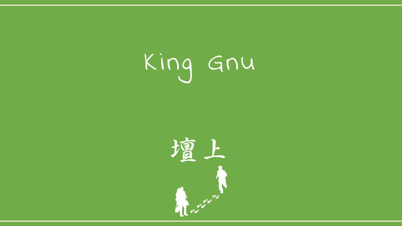 King Gnu-壇上