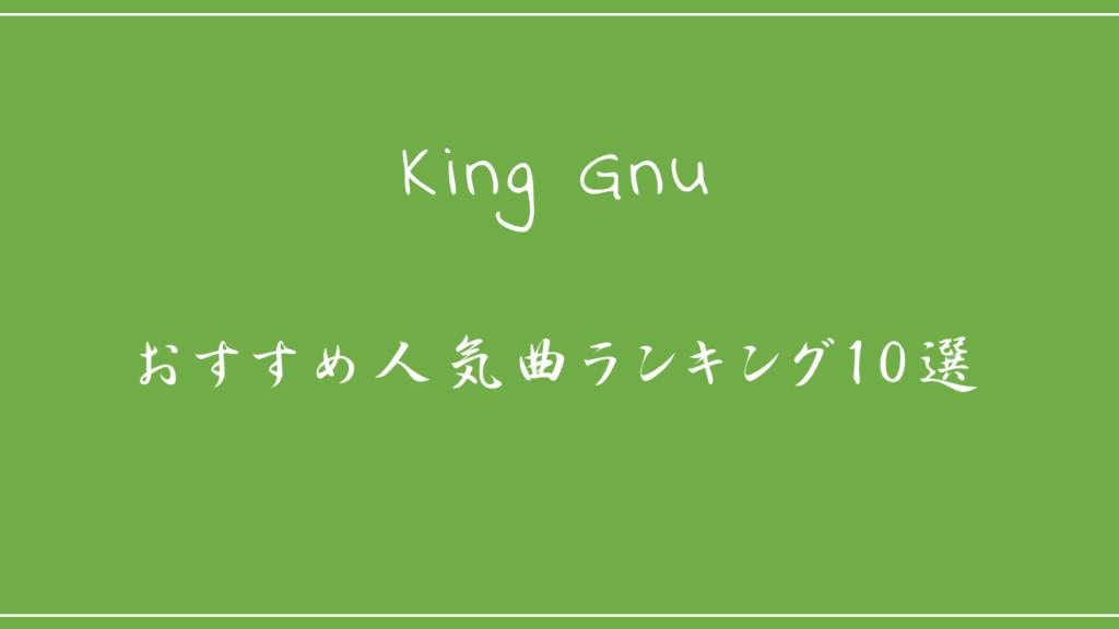 King Gnu-おすすめ人気曲ランキング10選