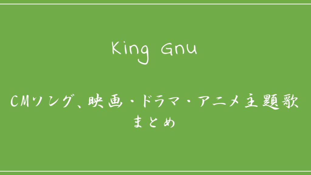 King Gnu-CMソング、映画・ドラマ・アニメ主題歌