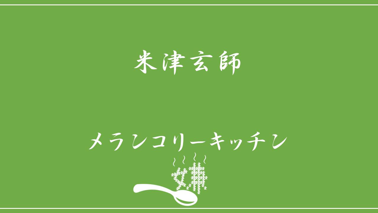 メランコリーキッチン