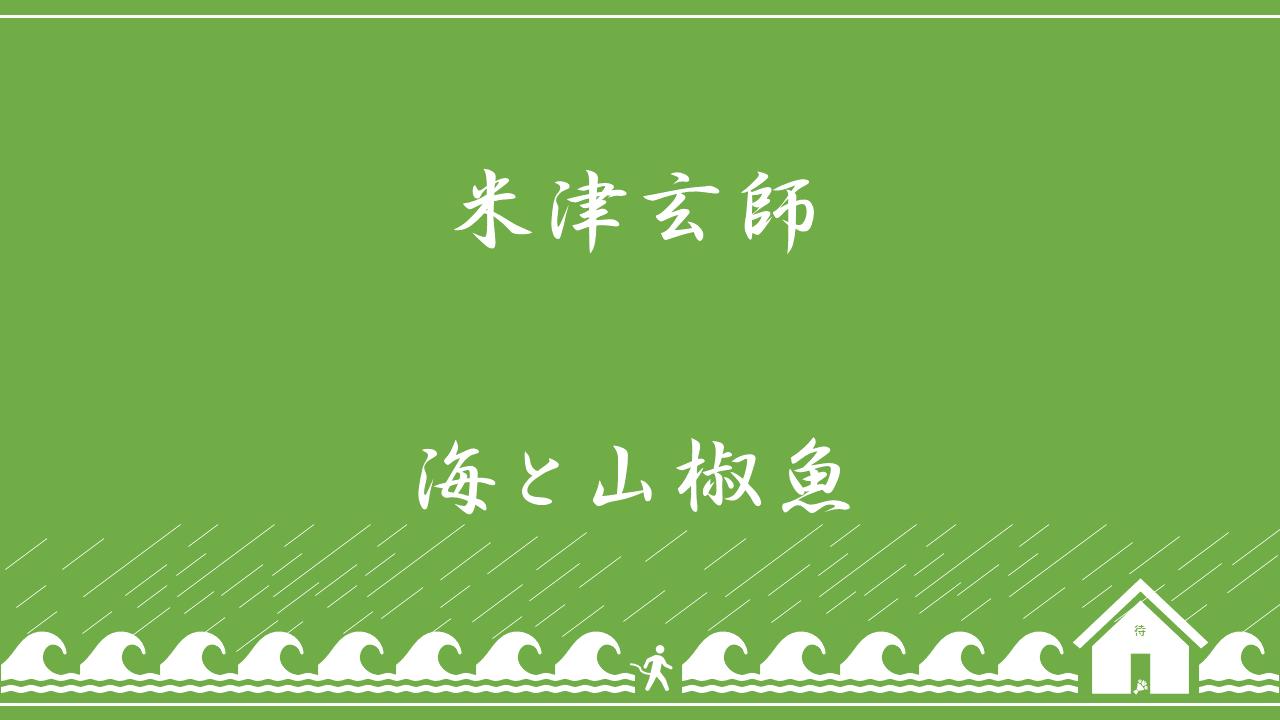 海と山椒魚