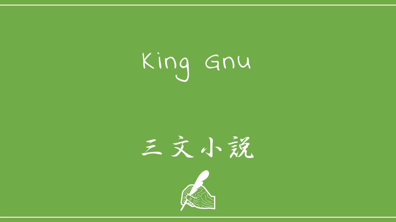 三文小説.png