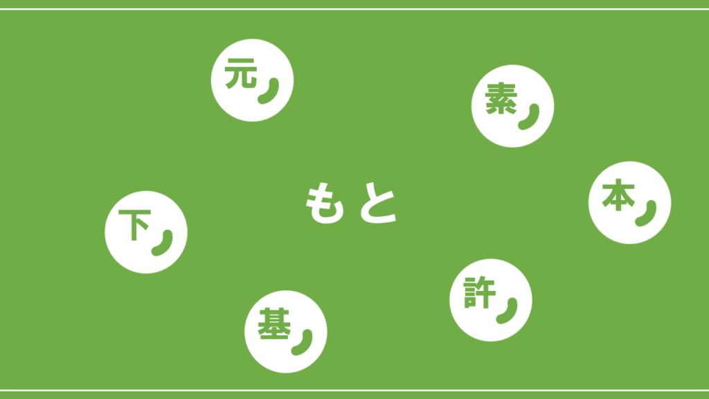 同じ読み方の漢字攻略-【もと】