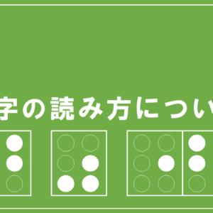 点字_点字の読み方について