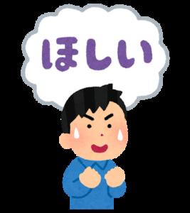 欲しい人(左)