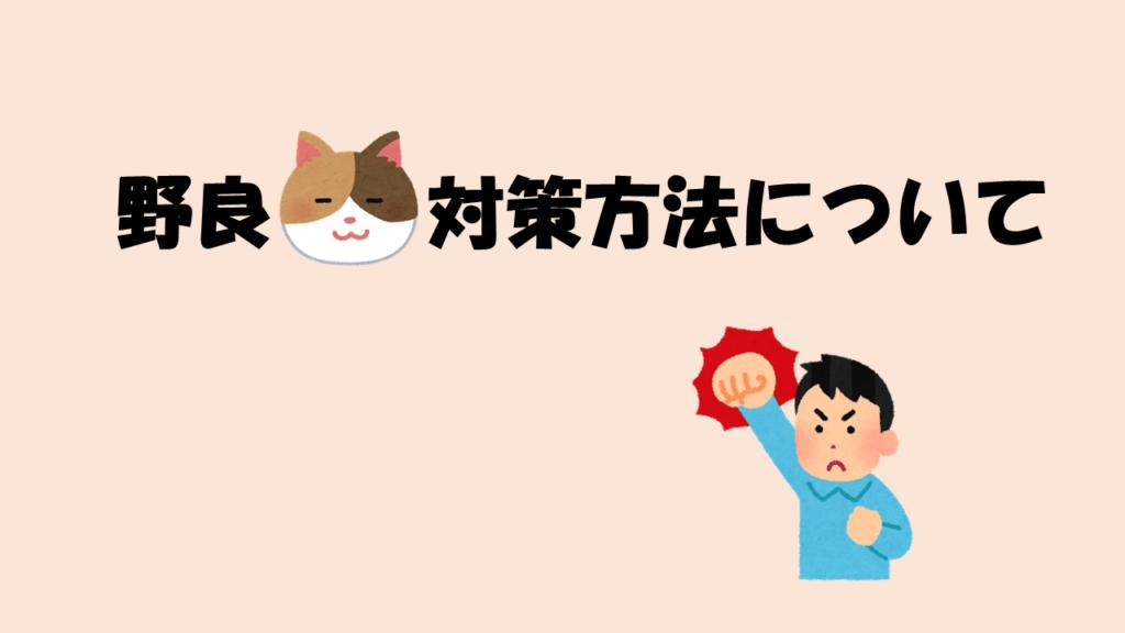 野良猫対策方法について