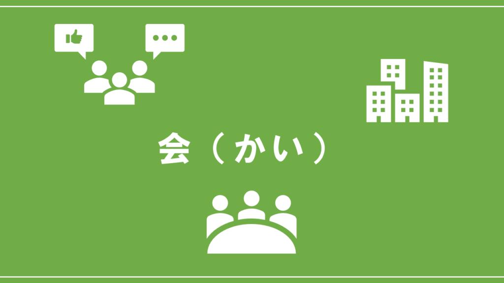 漢字の意味攻略-【会(かい)】