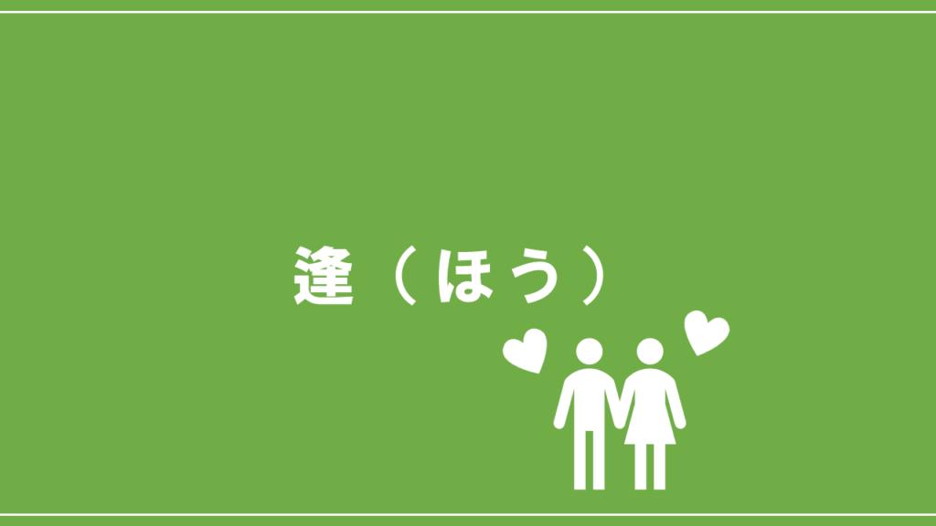 漢字の意味攻略-【逢(ほう)】