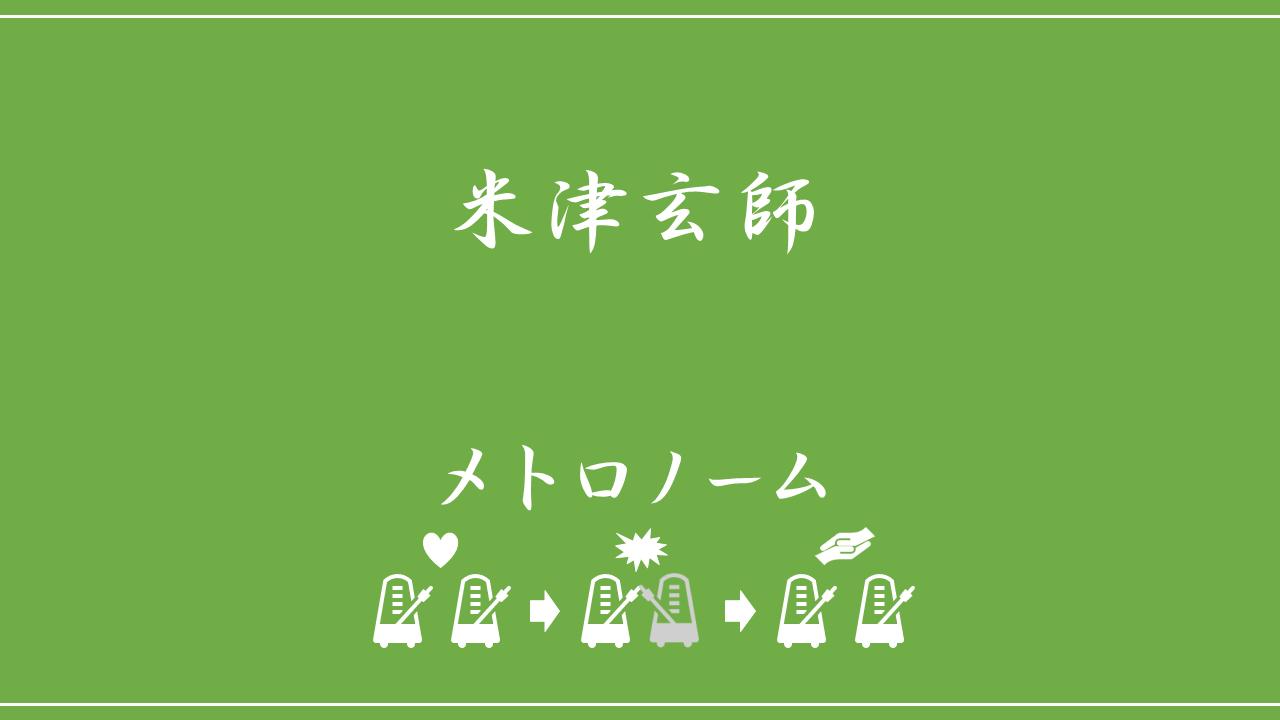 09_メトロノーム