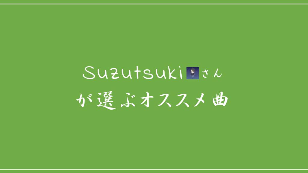 Suzutsukiさん